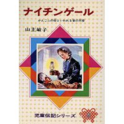 ナイチンゲ-ル かんごふの母といわれる愛の天使  改訂新版/偕成社/山主敏子