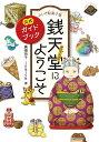 ふしぎ駄菓子屋銭天堂にようこそ 公式ガイドブック  /偕成社/廣嶋玲子