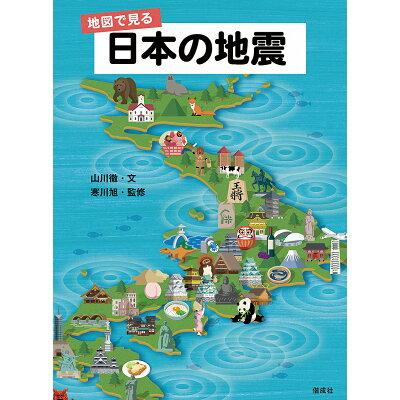 地図で見る日本の地震   /偕成社/山川徹