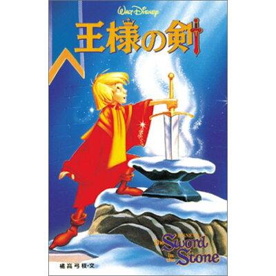 王様の剣   /偕成社/橘高弓枝