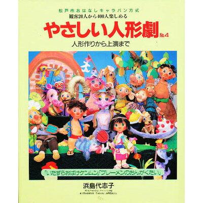 やさしい人形劇 人形作りから上演まで no.4 /偕成社/浜島代志子