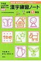 漢字練習ノ-ト 下村式となえて書く漢字ドリル 小学1年生 新版/偕成社/下村昇