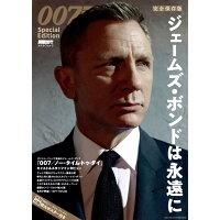 完全保存版007 Special Edition ジェームズ・ボンドは永遠に   /ム-ビ-ウォ-カ-