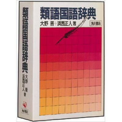 類語国語辞典   /角川書店/大野晋