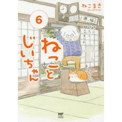 ねことじいちゃん  6 /KADOKAWA/ねこまき