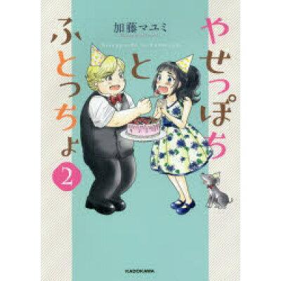 やせっぽちとふとっちょ  2 /KADOKAWA/加藤マユミ