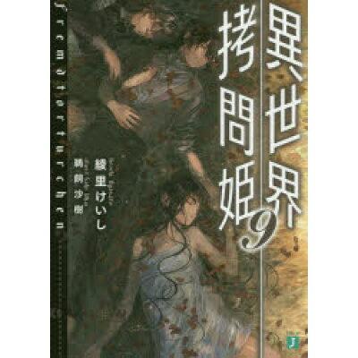 異世界拷問姫  9 /KADOKAWA/綾里けいし