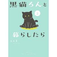 黒猫ろんと暮らしたら  2 /KADOKAWA/AKR