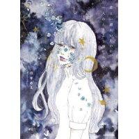 君と一緒にいたのに、一人のときより淋しかった   /KADOKAWA/仔羊めえ