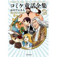 コミケ童話全集  2 /KADOKAWA/おのでらさん