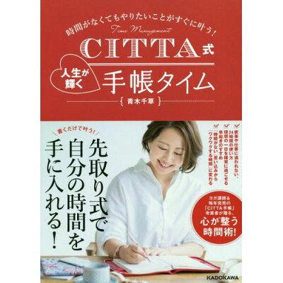 CITTA式人生が輝く手帳タイム 時間がなくてもやりたいことがすぐに叶う!  /KADOKAWA/青木千草