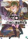 Re:ゼロから始める異世界生活  17 /KADOKAWA/長月達平
