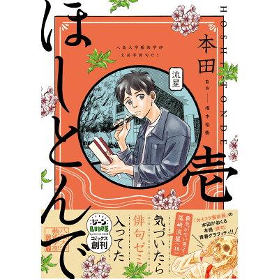 ほしとんで  01 /KADOKAWA/本田