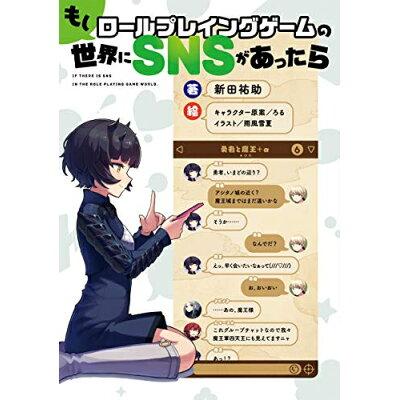 もしロールプレイングゲームの世界にSNSがあったら   /KADOKAWA/新田祐助