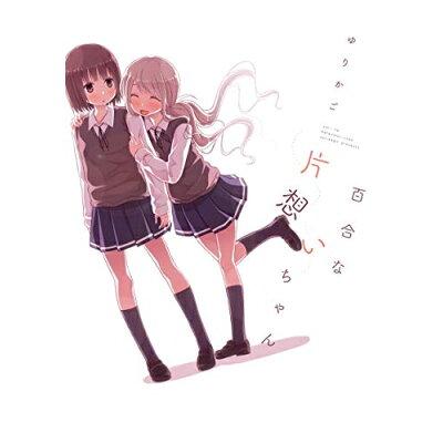 百合な片想いちゃん   /KADOKAWA/ゆりかご
