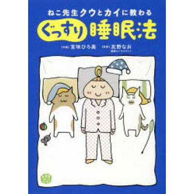 ねこ先生クウとカイに教わるぐっすり睡眠法   /KADOKAWA/宮咲ひろ美