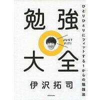 勉強大全 ひとりひとりにフィットする1からの勉強法  /KADOKAWA/伊沢拓司