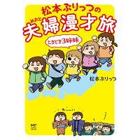 松本ぷりっつの夫婦漫才旅 ときどき3姉妹  /KADOKAWA/松本ぷりっつ