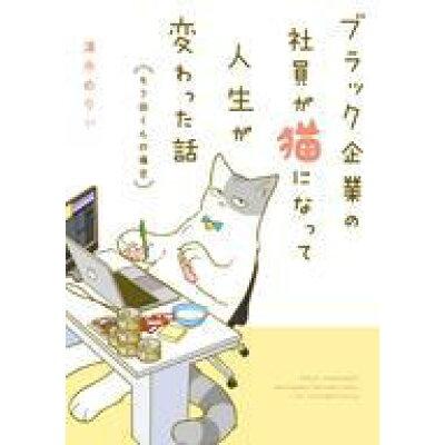 ブラック企業の社員が猫になって人生が変わった話 モフ田くんの場合  /KADOKAWA/清水めりぃ