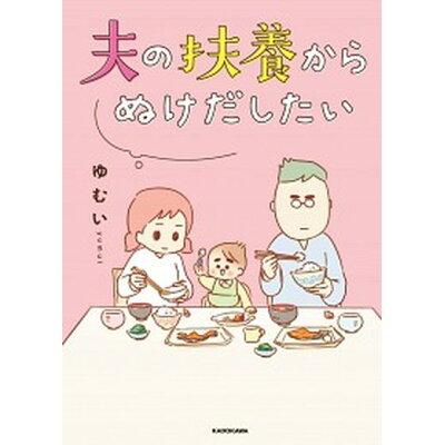 夫の扶養からぬけだしたい   /KADOKAWA/ゆむい