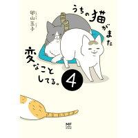 うちの猫がまた変なことしてる。  4 /KADOKAWA/卵山玉子