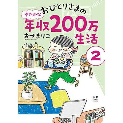おひとりさまのゆたかな年収200万生活  2 /KADOKAWA/おづまりこ