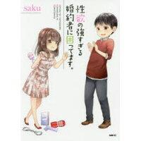 性欲の強すぎる婚約者に困ってます。   /KADOKAWA/saku