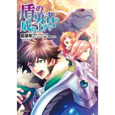 盾の勇者の成り上がり  13 /KADOKAWA/藍屋球