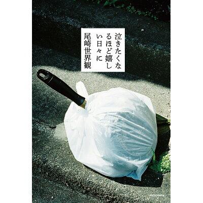 泣きたくなるほど嬉しい日々に   /KADOKAWA/尾崎世界観