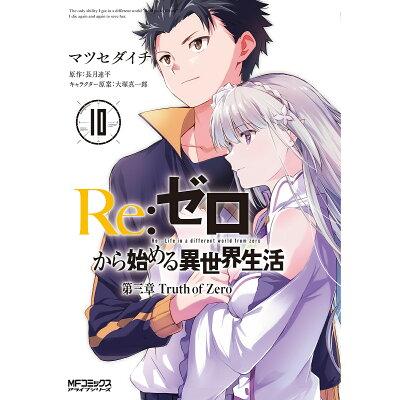 Re:ゼロから始める異世界生活第三章Truth of Zero  10 /KADOKAWA/マツセダイチ