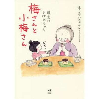 梅さんと小梅さん 親友はおばあちゃん  /KADOKAWA/ホンマジュンコ