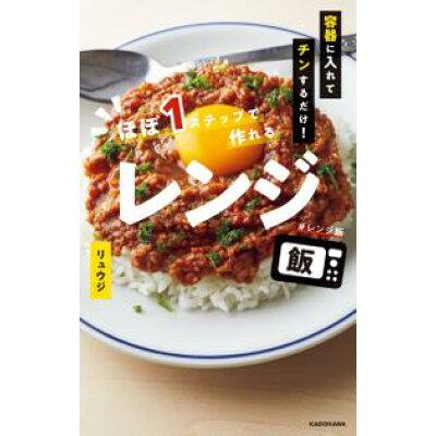 容器に入れてチンするだけ!ほぼ1ステップで作れるレンジ飯   /KADOKAWA/リュウジ