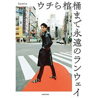 ウチら棺桶まで永遠のランウェイ   /KADOKAWA/kemio