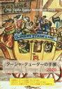 ターシャ・テューダーの手帳  2020 /KADOKAWA/ターシャ・テューダー