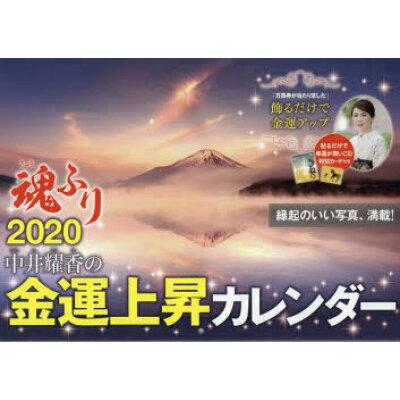 中井耀香の金運上昇カレンダー 魂ふり  2020 /KADOKAWA/中井耀香