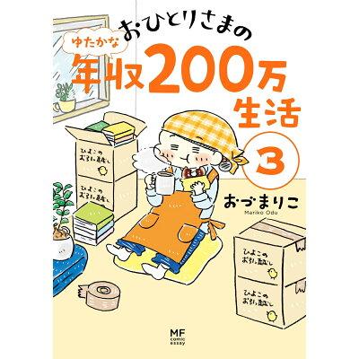 おひとりさまのゆたかな年収200万生活  3 /KADOKAWA/おづまりこ