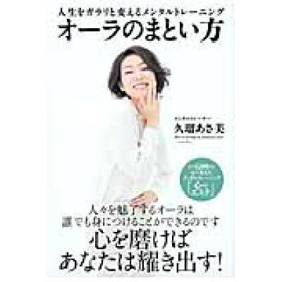 オ-ラのまとい方 人生をガラリと変えるメンタルトレ-ニング  /KADOKAWA/久瑠あさ美
