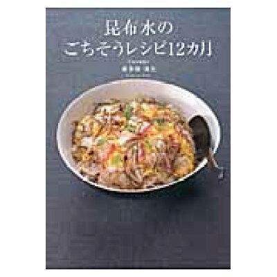 昆布水のごちそうレシピ12カ月   /KADOKAWA/喜多條清光