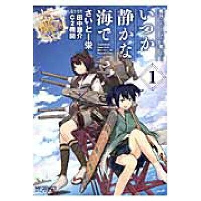 艦隊これくしょん-艦これ-いつか静かな海で  1 /KADOKAWA/さいと-栄