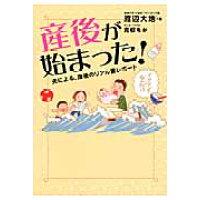 産後が始まった! 夫による、産後のリアル妻レポ-ト  /KADOKAWA/渡辺大地