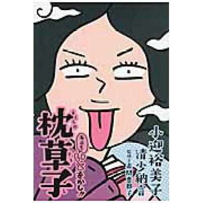 本日もいとをかし!!枕草子   /KADOKAWA/小迎裕美子