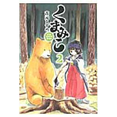 くまみこ  2 /KADOKAWA/吉元ますめ