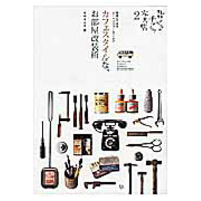 カフェスタイルな、お部屋改装術 簡単にできるDIYリフォ-ムアイデア  /KADOKAWA/丸林さんち
