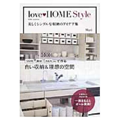 love・HOME Style 美しくシンプルな収納のアイデア集  /KADOKAWA/Mari
