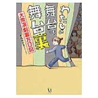 わたしの舞台は舞台裏 大衆演劇裏方日記  /KADOKAWA/木丸みさき