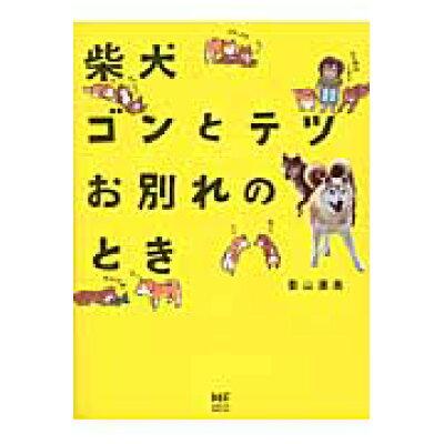 柴犬ゴンとテツお別れのとき   /KADOKAWA/影山直美