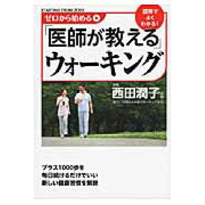 ゼロから始める「医師が教える」ウォ-キング   /KADOKAWA/西田潤子