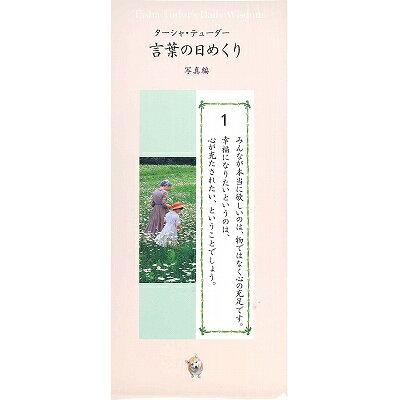 タ-シャ・テュ-ダ-言葉の日めくり写真編   /KADOKAWA/タ-シャ・テュ-ダ-
