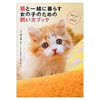 猫と一緒に暮らす女の子のための飼い方ブック   /KADOKAWA/関由香
