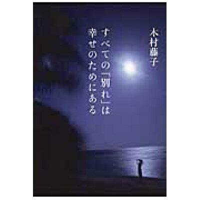 すべての「別れ」は幸せのためにある   /KADOKAWA/木村藤子